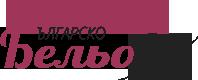 Българско бельо